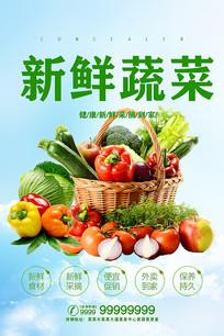蔬菜广告海报