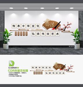 书法宣传文化墙设计