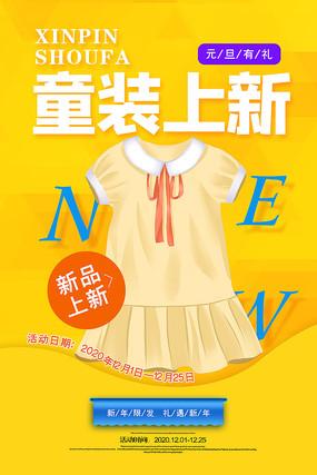 童装促销海报设计