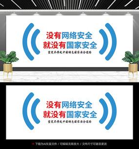 网络安全标语文化墙设计