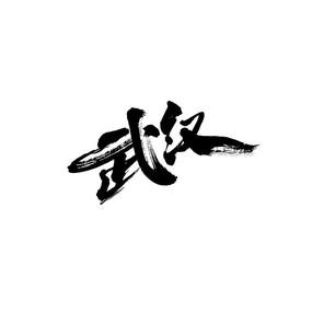 武汉书法字休设计