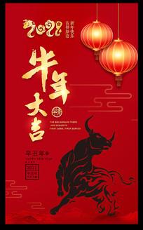 喜庆红色2021新年海报牛年元旦新春海报