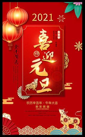 喜慶紅色2021新年海報牛年元旦新春海報