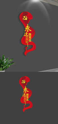 永远跟党走党建标语文化墙