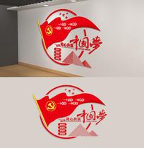 圆形竖版同心共筑中国梦口号党建文化墙
