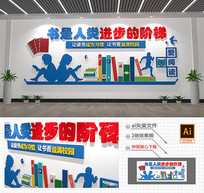阅览室校园图书馆读书标语雕刻文化墙