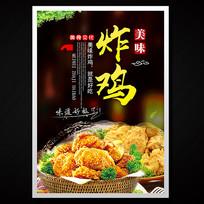 炸鸡美食海报