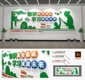 知识改变命运校园纸飞机创意励志标语文化墙