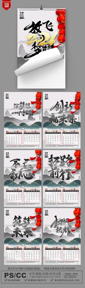 中国风2021牛年挂历设计