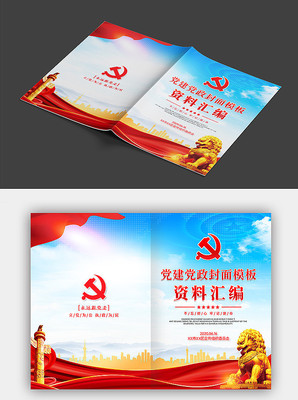 中国风党建工作汇报资料汇编封面