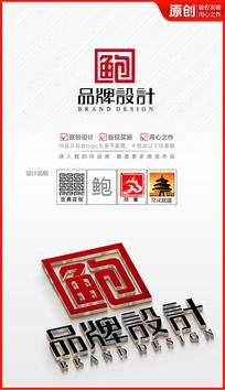 中国风古典鲍字体logo商标志设计