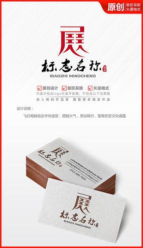 中国风古典展字logo商标志设计