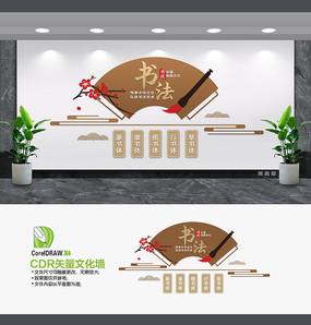中国风书法文化墙
