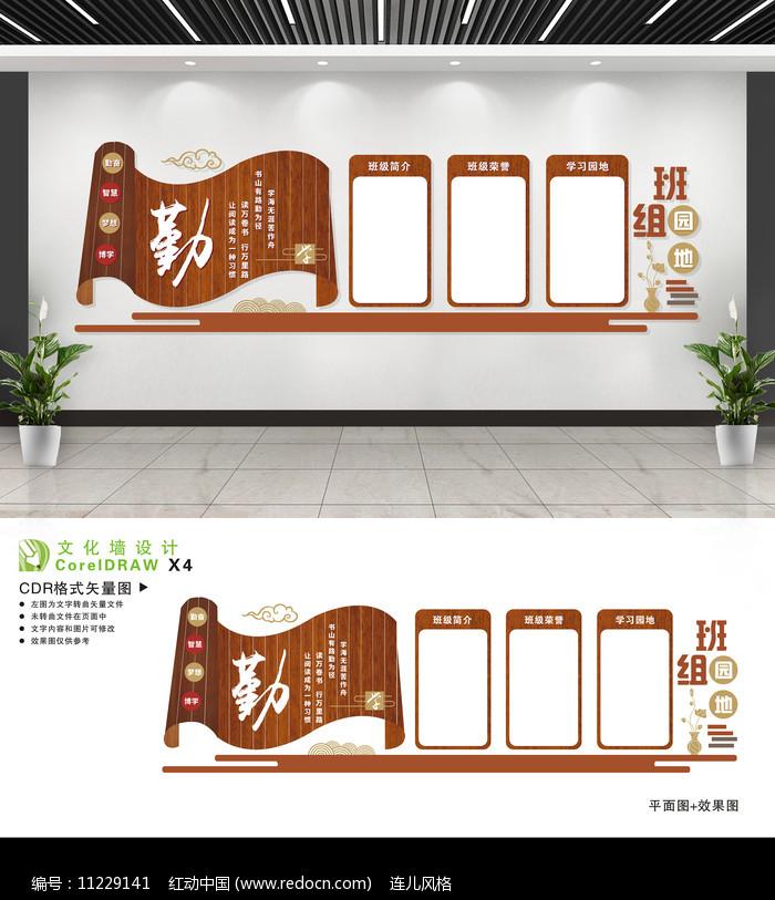 中国风校园教室走廊文化墙图片
