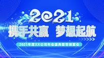 2021蓝色年会背景展板