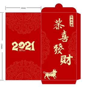 2021牛年红色大气恭喜发财新年红包模板