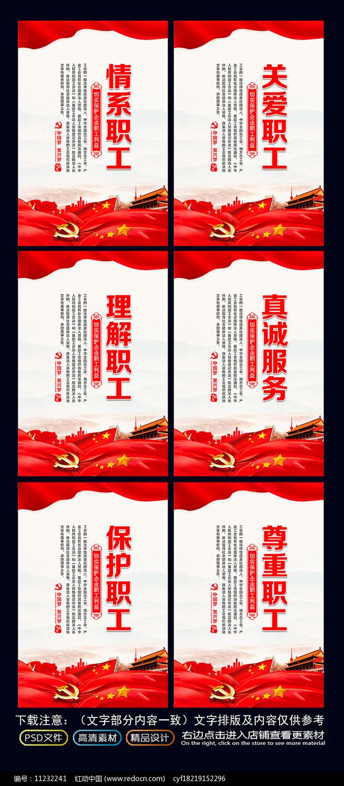 车间厂房职工之家工会标语展板图片
