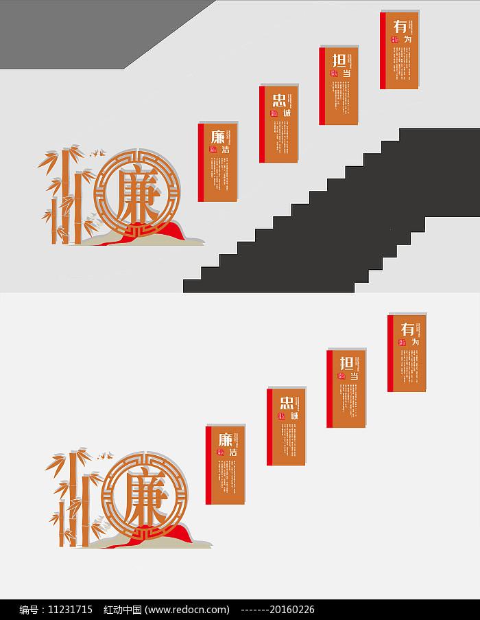 创意廉政文化党建楼梯文化墙图片