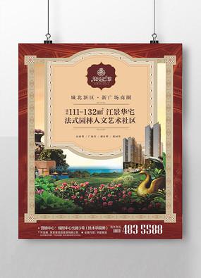 地产法式园林海报