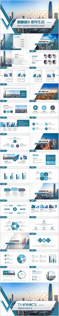 地产与建筑设计营销策划宣传PPT模板