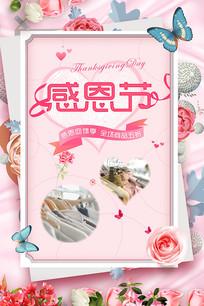 粉色清新感恩节促销海报