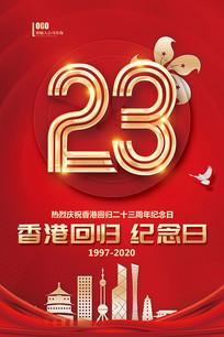 红色大气香港回归二十三周年纪念日宣传海报