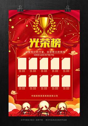 红色光荣榜海报
