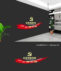 红色社区党建书屋党建文化墙