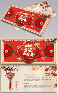 红色喜庆2021吉祥中国年春节元旦贺卡