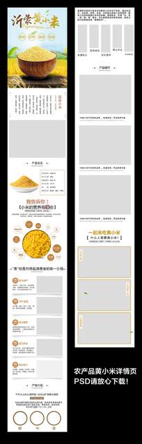 黄小米详情页设计