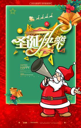 简约创意圣诞快乐海报设计