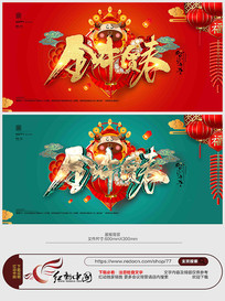 金牛贺春2021年牛年春节海报设计