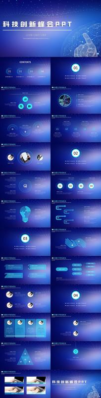 科技创新峰会PPT