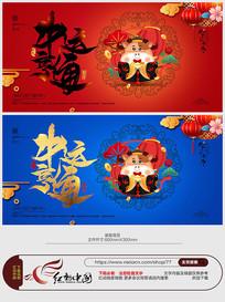 牛运亨通2021年牛年春节海报设计
