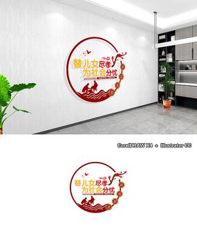 中式百善孝为先社区公益宣传标语文化墙