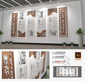 中式反腐倡廉党建廉政文化墙