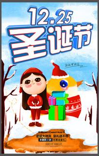 创意大气圣诞节宣传海报