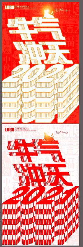 创意个性高端2021牛气冲天海报设计