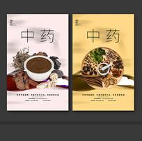 传统中药中医宣传海报设计