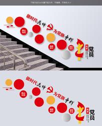 党员风采党建楼梯文化墙