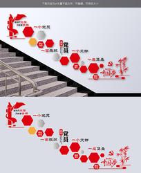 党员之家党建楼梯墙设计
