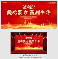 大气红色2021牛年企业年会舞台背景展板