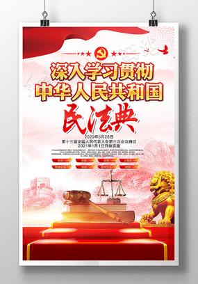 大气实施民法典宣传展板设计