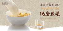 豆浆美食海报