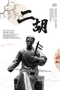 二胡文化海报