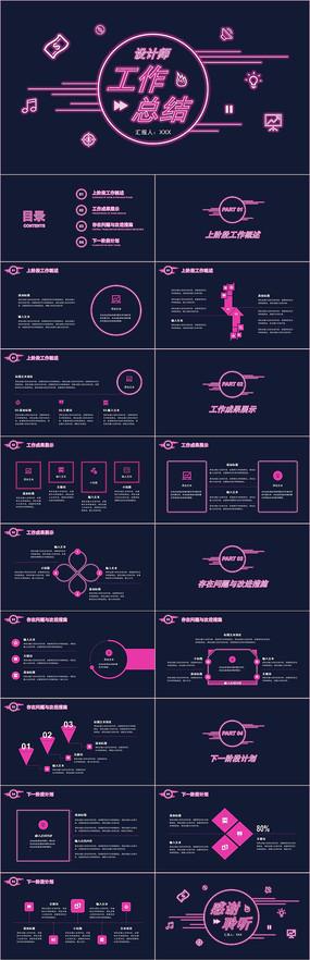 个性创意设计师工作总结计划PPT模板