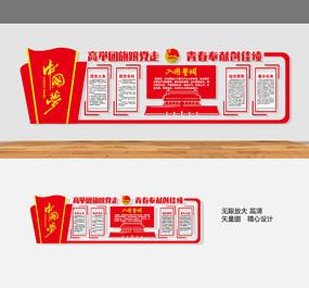 共青团文化党建宣传文化墙
