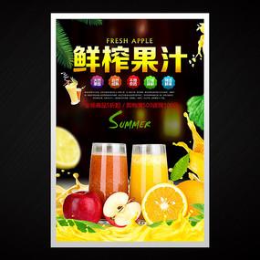 果汁宣传海报设计