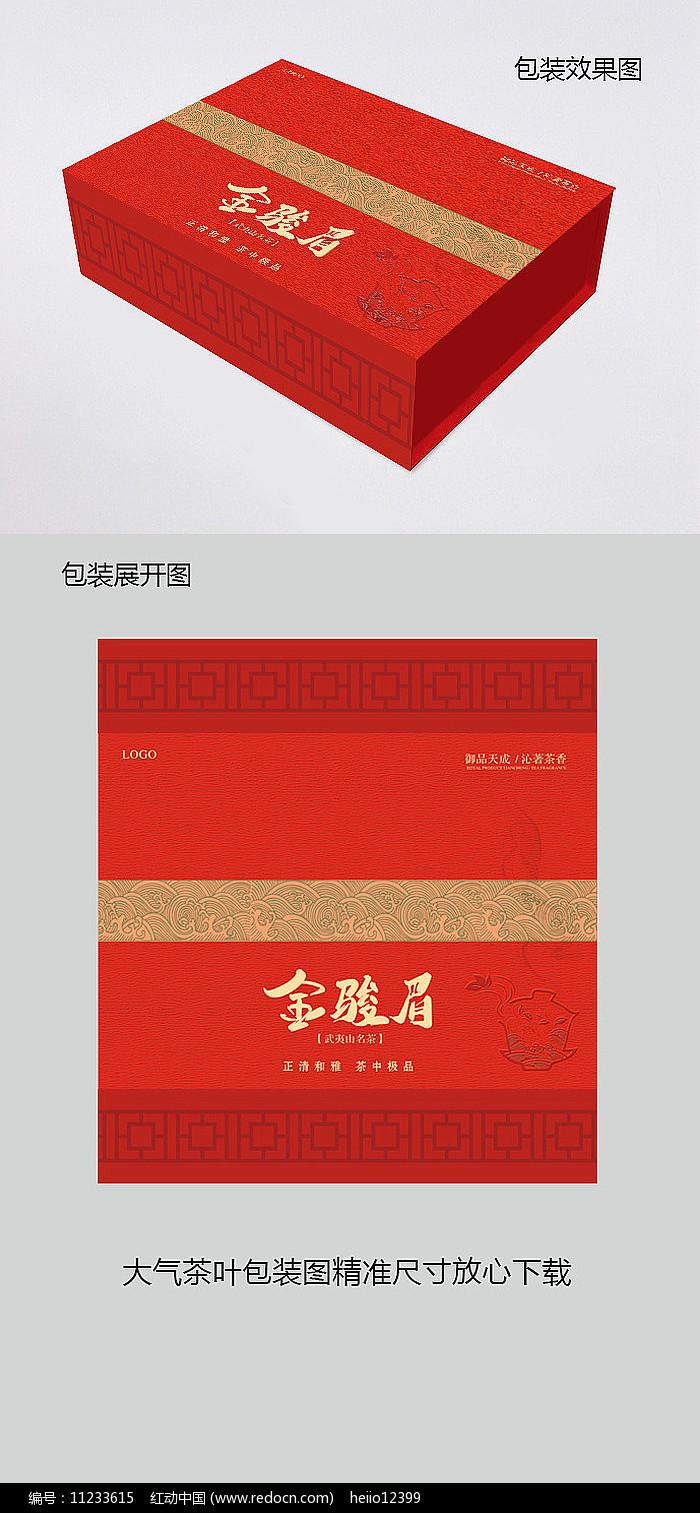 红色大气金骏眉茶叶包装图设计图片