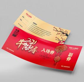 红色高端新年入场券设计